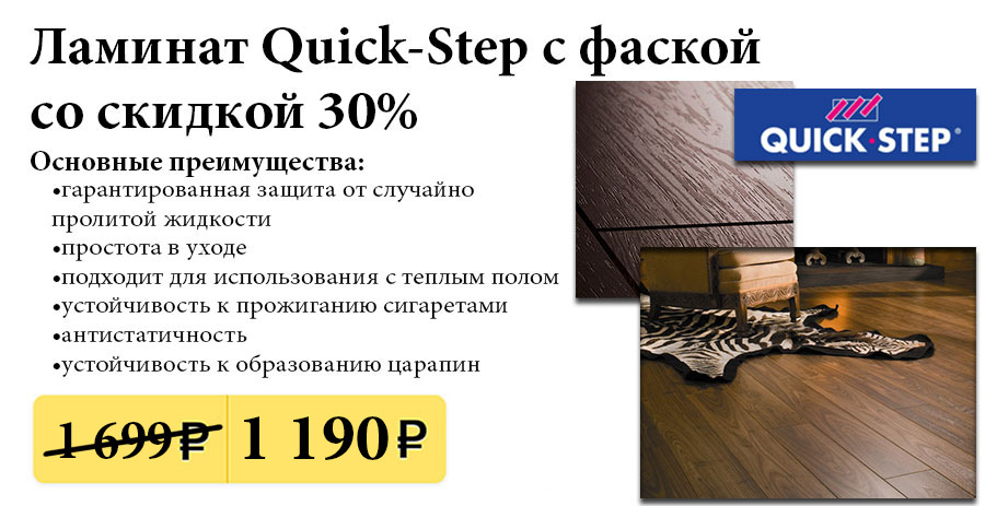 Акция на ламинат Quick-Step Perspective